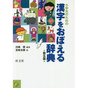 小学生のための漢字をおぼえる辞典 / 川嶋優 / 五味太郎