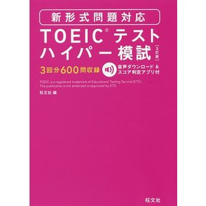 出版社:旺文社 発行年月:2016年09月 キーワード:TOEIC