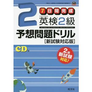 出版社:旺文社 発行年月:2016年04月 シリーズ名等:旺文社英検書