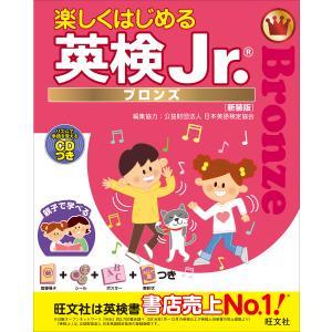 楽しくはじめる英検Jr. ブロンズ 新装版 / 旺文社|bookfan