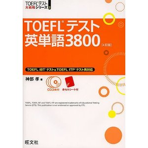 TOEFLテスト英単語3800 / 神部孝