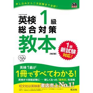 英検1級総合対策教本 文部科学省後援 bookfan
