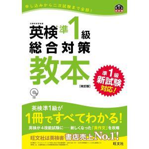英検準1級総合対策教本 文部科学省後援|bookfan