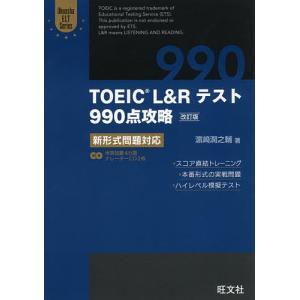 TOEIC L&Rテスト990点攻略 新形式問題対応 / 浜崎潤之輔