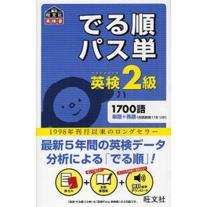 出版社:旺文社 発行年月:2012年03月 シリーズ名等:旺文社英検書