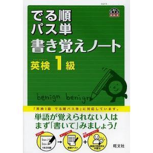 出版社:旺文社 発行年月:2014年03月