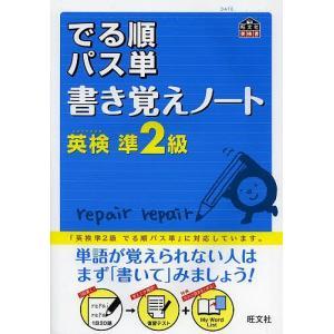 でる順パス単書き覚えノート英検準2級