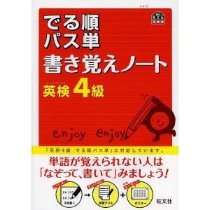 でる順パス単書き覚えノート英検4級|bookfan