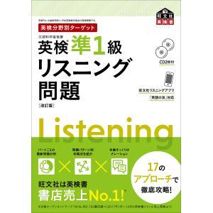 英検準1級リスニング問題 文部科学省後援|bookfan