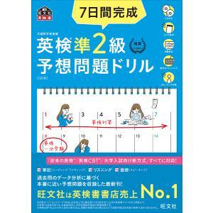 出版社:旺文社 発行年月:2019年08月 シリーズ名等:旺文社英検書