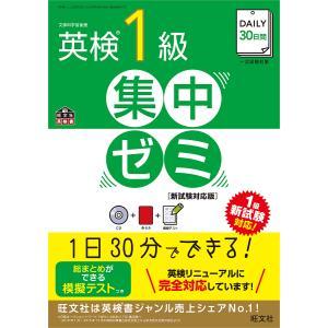 【CD付】DAILY30日間 英検1級集中ゼミ 新試験対応版 (旺文社英検書)の商品画像|ナビ