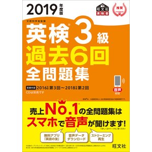 出版社:旺文社 発行年月:2019年02月 シリーズ名等:旺文社英検書
