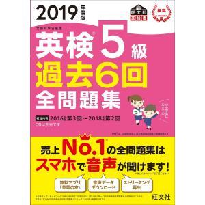 英検5級過去6回全問題集 文部科学省後援 2019年度版|bookfan