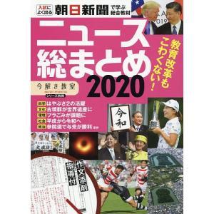 ニュース総まとめ 朝日新聞で学ぶ総合教材 2020