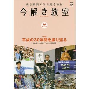 今解き教室 朝日新聞で学ぶ総合教材 2019年12月号L1基礎