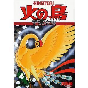 火の鳥 4 / 手塚治虫