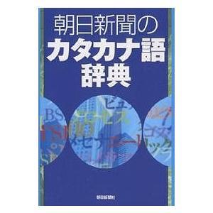 朝日新聞のカタカナ語辞典/朝日新聞社用語幹事 bookfan