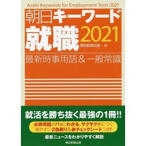 〔予約〕朝日キーワード就職2021 最新時事用語&一般常識 / 朝日新聞出版 bookfan