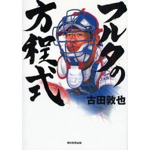 著:古田敦也 出版社:朝日新聞出版 発行年月:2009年09月