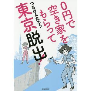 著:つるけんたろう 出版社:朝日新聞出版 発行年月:2014年08月