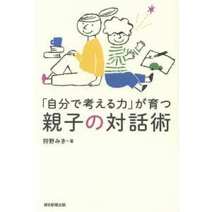 著:狩野みき 出版社:朝日新聞出版 発行年月:2015年03月