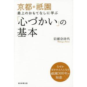 京都・祇園最上のおもてなしに学ぶ「心づかい」の基本 / 岩瀬奈津代|bookfan