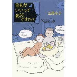 母乳がいいって絶対ですか? / 田房永子|bookfan