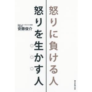 著:安藤俊介 出版社:朝日新聞出版 発行年月:2016年03月 キーワード:ビジネス書