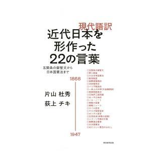 著:片山杜秀 著:荻上チキ 出版社:朝日新聞出版 発行年月:2018年10月
