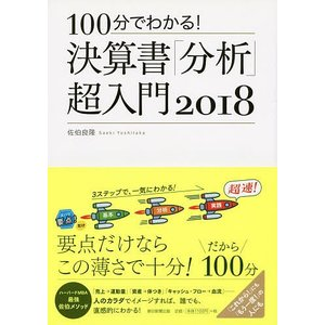 100分でわかる!決算書「分析」超入門 2018 / 佐伯良隆