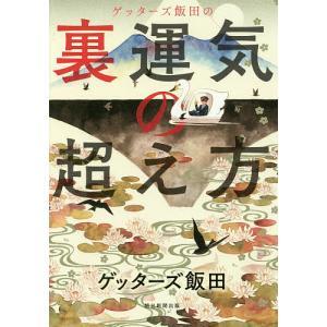 ゲッターズ飯田の裏運気の超え方 / ゲッターズ飯田|bookfan