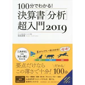 100分でわかる!決算書「分析」超入門 2019 / 佐伯良隆