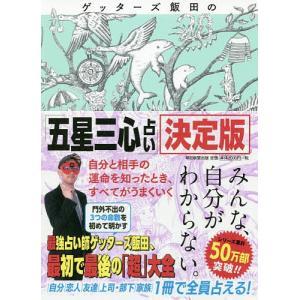 著:ゲッターズ飯田 出版社:朝日新聞出版 発行年月:2018年11月 キーワード:占い