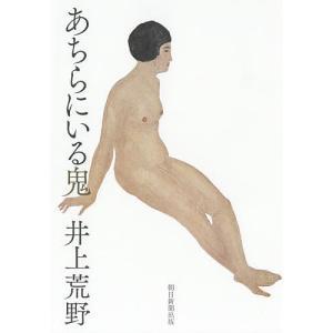 著:井上荒野 出版社:朝日新聞出版 発行年月日:2019年06月06日