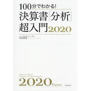 100分でわかる!決算書「分析」超入門 2020 / 佐伯良隆