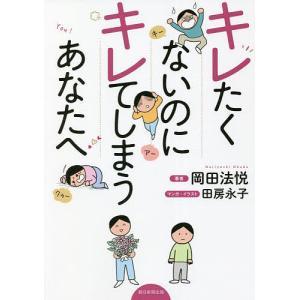 〔予約〕キレたくないのにキレてしまうあなたへ / 岡田法悦、田房永子|bookfan