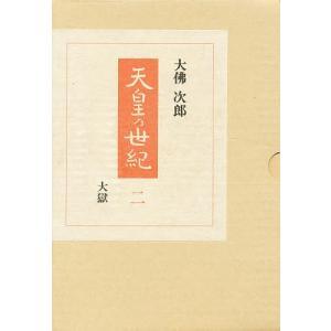 天皇の世紀 2 / 大佛次郎 bookfan