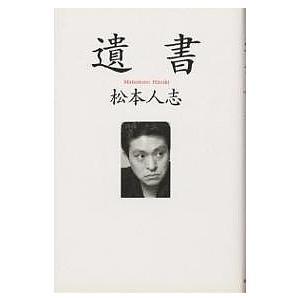 著:松本人志 出版社:朝日新聞社 発行年月:1994年10月