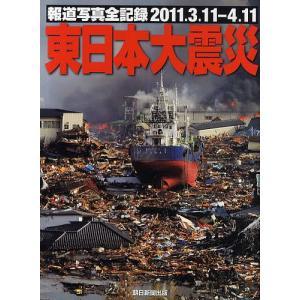 著:朝日新聞社 著:朝日新聞出版 出版社:朝日新聞出版 発行年月:2011年04月