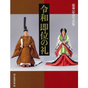 令和即位の礼 豪華記念写真集 / 朝日新聞出版