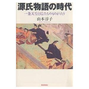源氏物語の時代 一条天皇と后たちのものがたり / 山本淳子