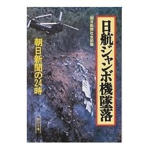 日航ジャンボ機墜落 朝日新聞の24時 / 朝日新聞社会部|bookfan