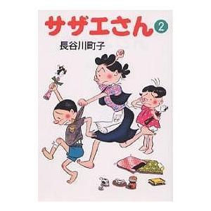 サザエさん 2/長谷川町子