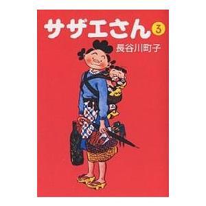 サザエさん 3/長谷川町子
