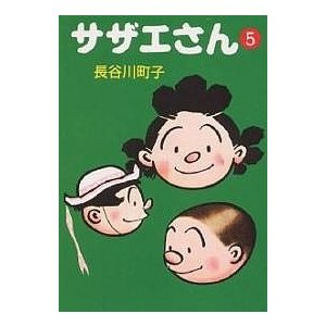 サザエさん 5/長谷川町子