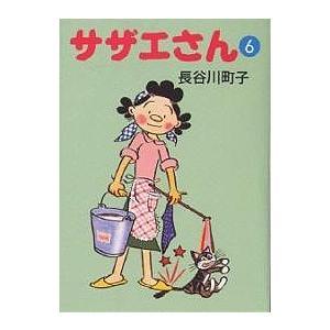 サザエさん 6/長谷川町子