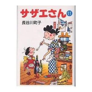 サザエさん 11/長谷川町子