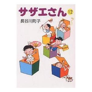 サザエさん 12/長谷川町子