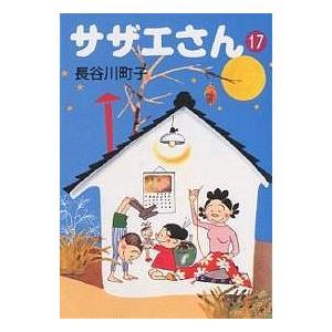 サザエさん 17/長谷川町子