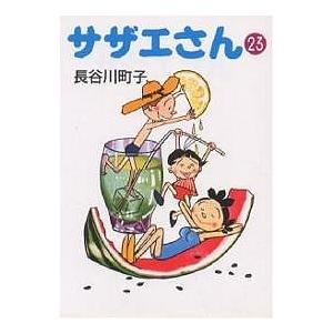 サザエさん 23/長谷川町子